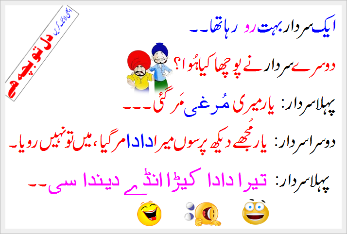 how to say fat cow in urdu