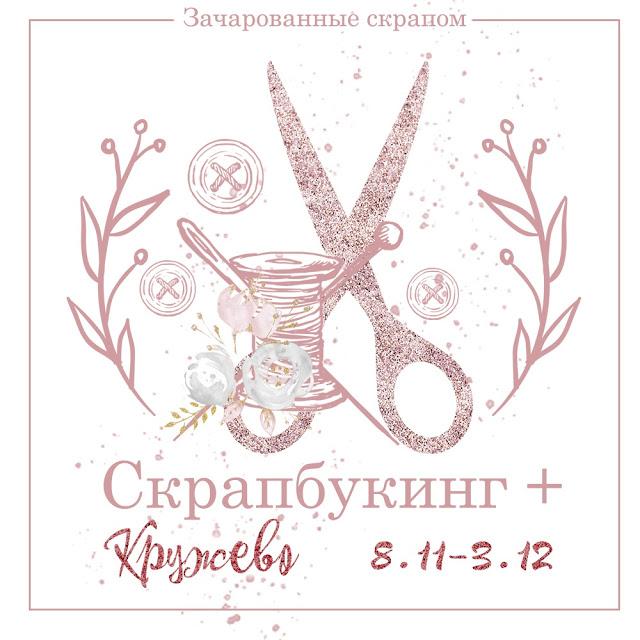 Скрапбукинг+Кружево 03/12