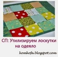 Утилизируем лоскутки на одеяло
