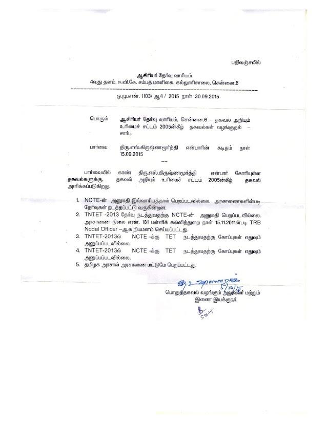 TNTET-2013 தேர்வு நடத்துவதற்கு NCTE -ன்அனுமிதி பெறப்படவில்லை-RTI Letter.