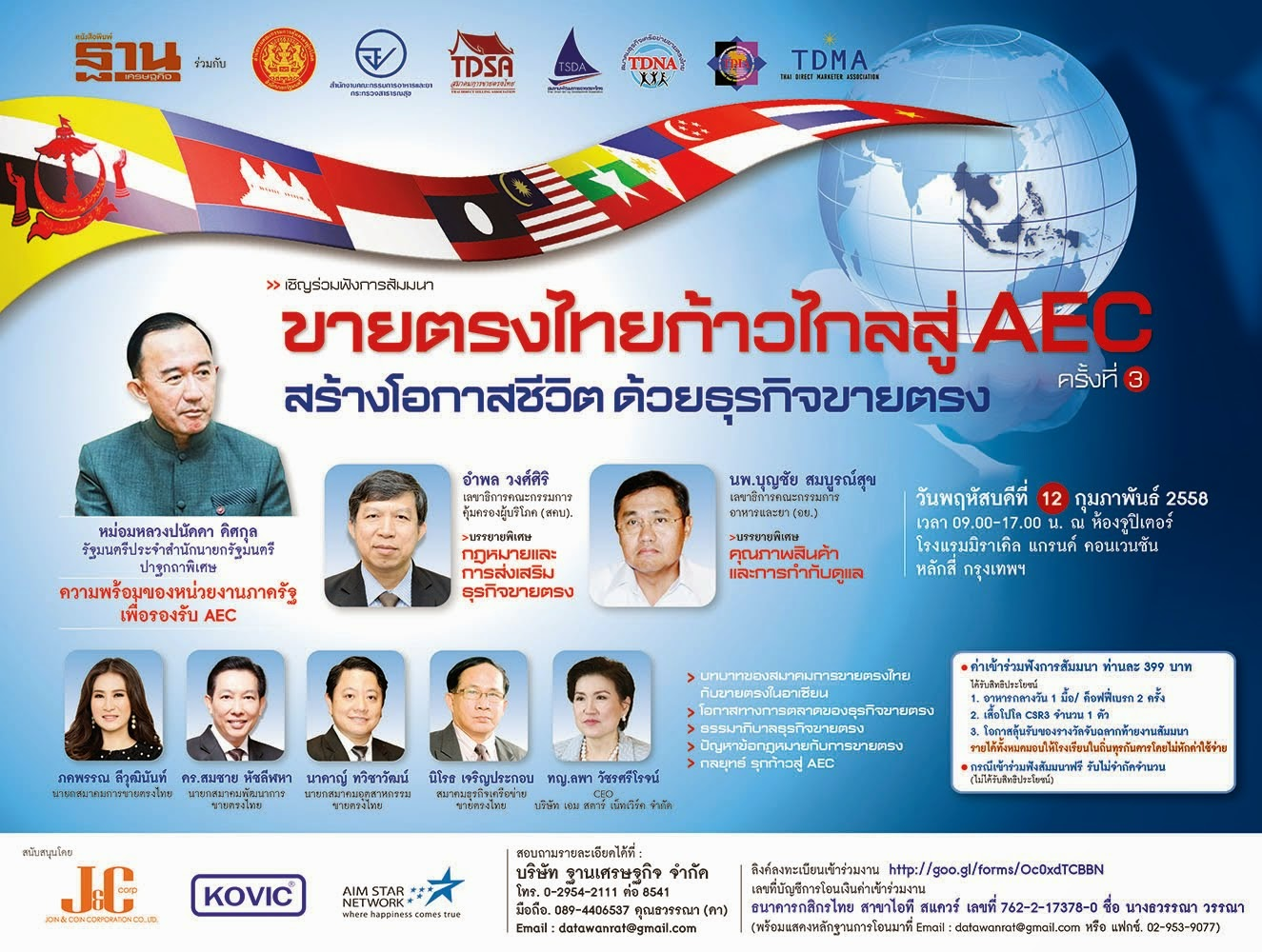 เชิญเข้าร่วมสัมนาขายตรงไทยก้าวไกลสู่ AEC ครั้งที่ 3