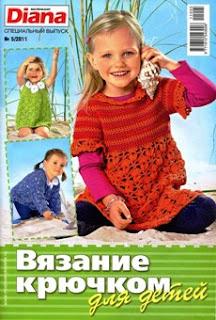 Маленькая Diana Спецвыпуск № 5 2011 Вязание крючком для детей
