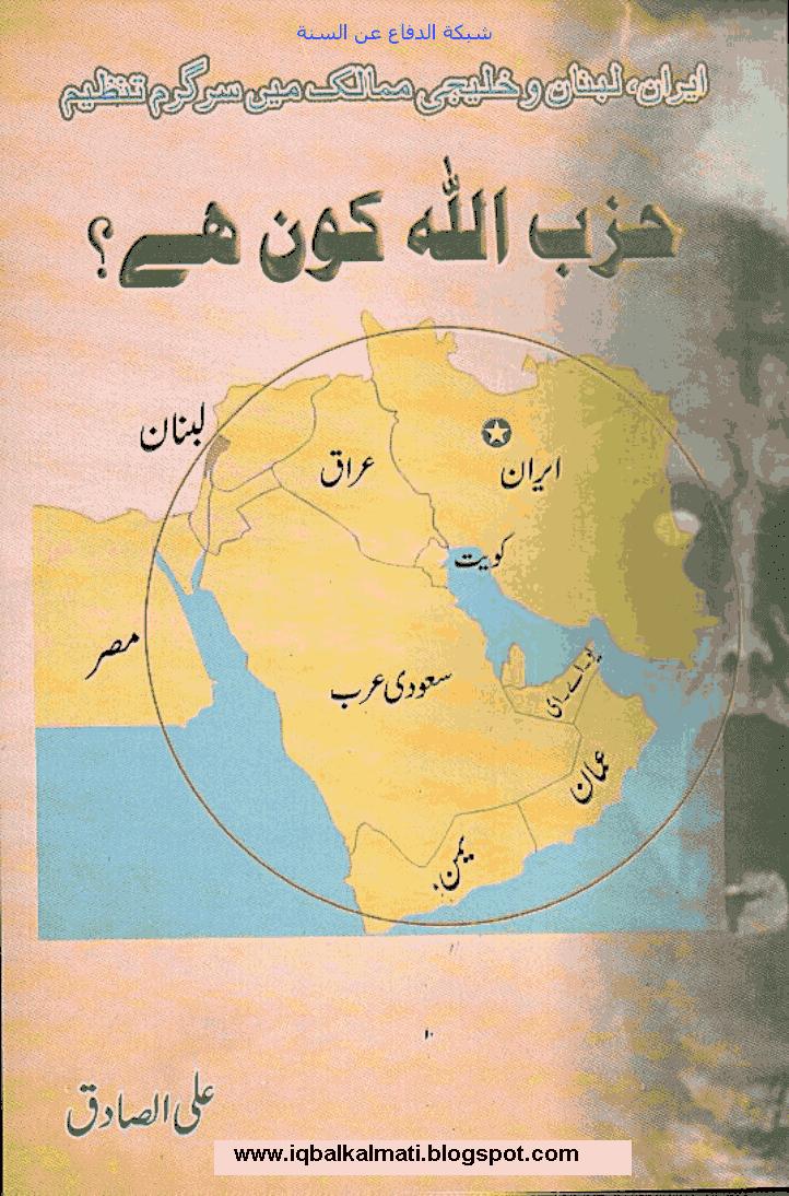 Hizbullah kaun hai
