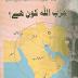Hizbullah Kaun Hai  By Ali Alsadiq