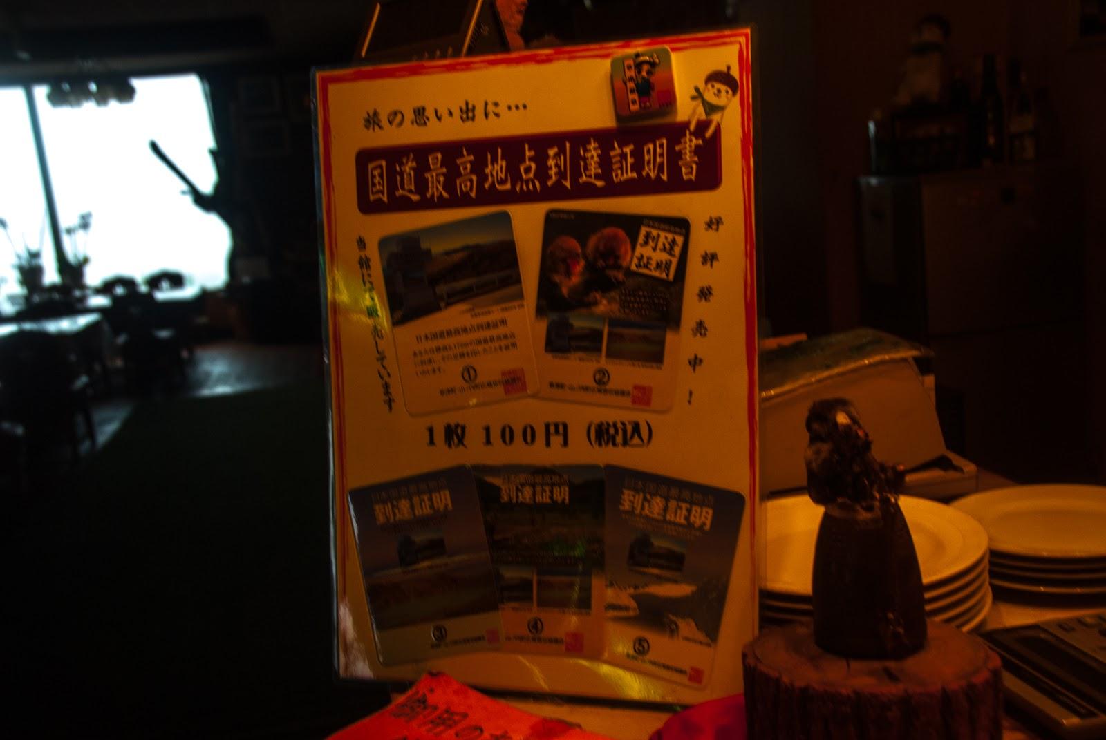 国道最高地点到達証明書 販売 100円
