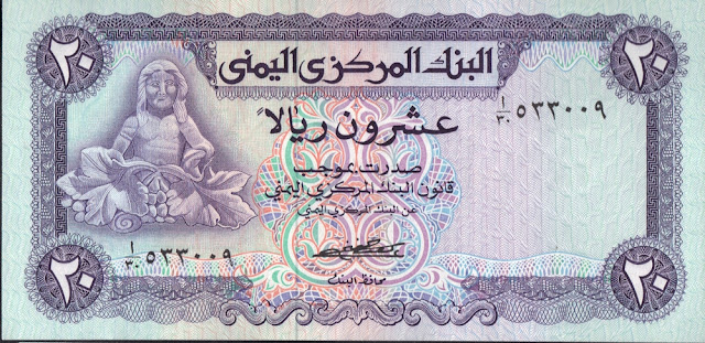 Yemen Arab Republic 20 rials 1973 P# 14