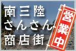 南三陸さんさん商店街公式サイト