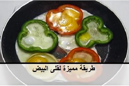 افضل طريقة لقلى البيض