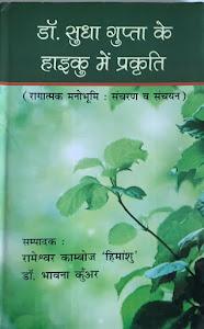 डॉ०सुधा गुप्ता के हाइकु में प्रकृति 2014(अनुशीलनग्रन्थ)