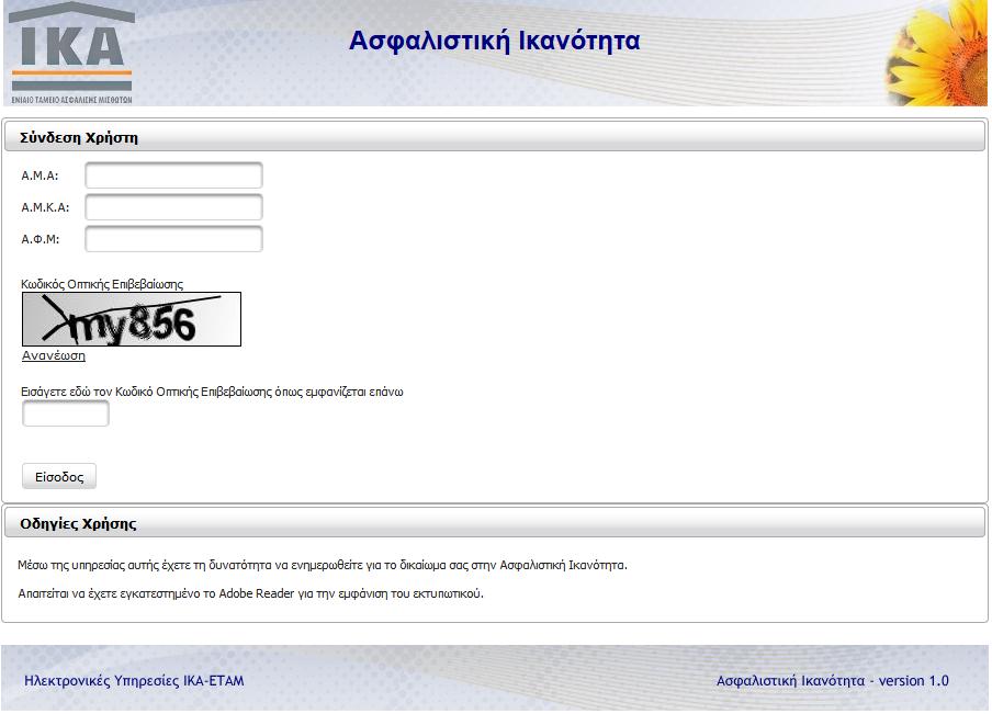 http://www.nexusmanagementconsultants.gr/2015/01/Diadikasia-ypobolhs-SYMPLHRVMATIKHS-APD-emprothesma-h-ekprothesma.html-ΙΚΑ, IKA, dikaiologhtika, δικαιολογητικα, ΑΠΔ, APD, εκπροθεσμες, δηλωση μεταβολης στοιχειων, Ασφαλιστικά, ενσημα,