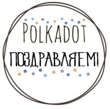 С Днём Рождения Polkadot!