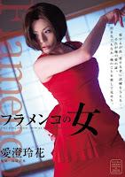 Flamenco Woman – Reika Aikiyoshi, ATTACKERS [RBD-313]