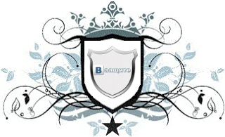 Защита аккаунта В Контакте