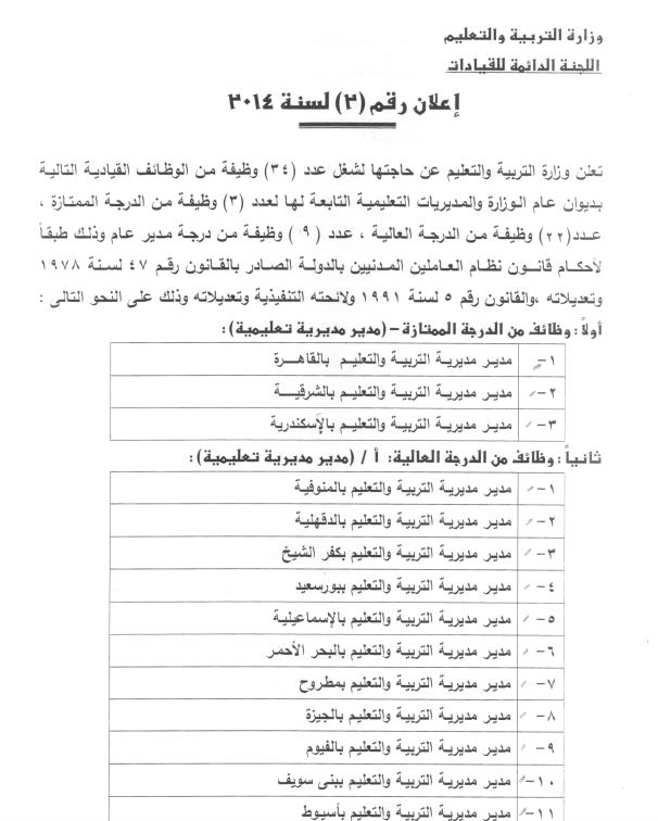وظائف خالية في وزارة التربية والتعليم جميع المحافظات الاعلان رقم 3 سنة 2014 1