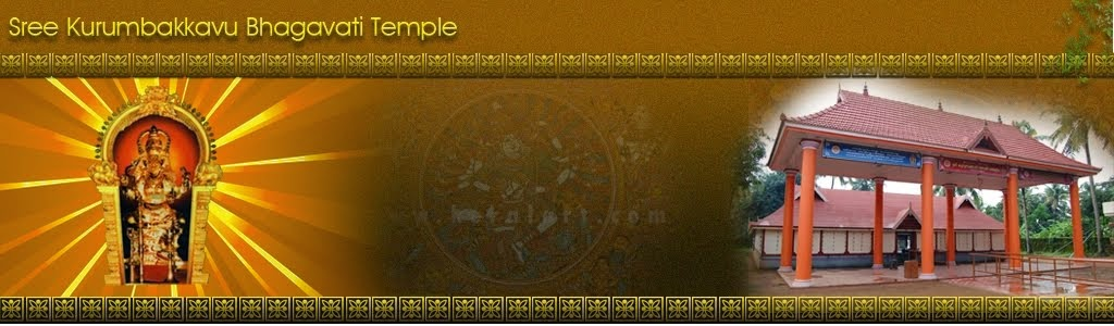 Sree Kurumbakkavu Bhagavati Temple