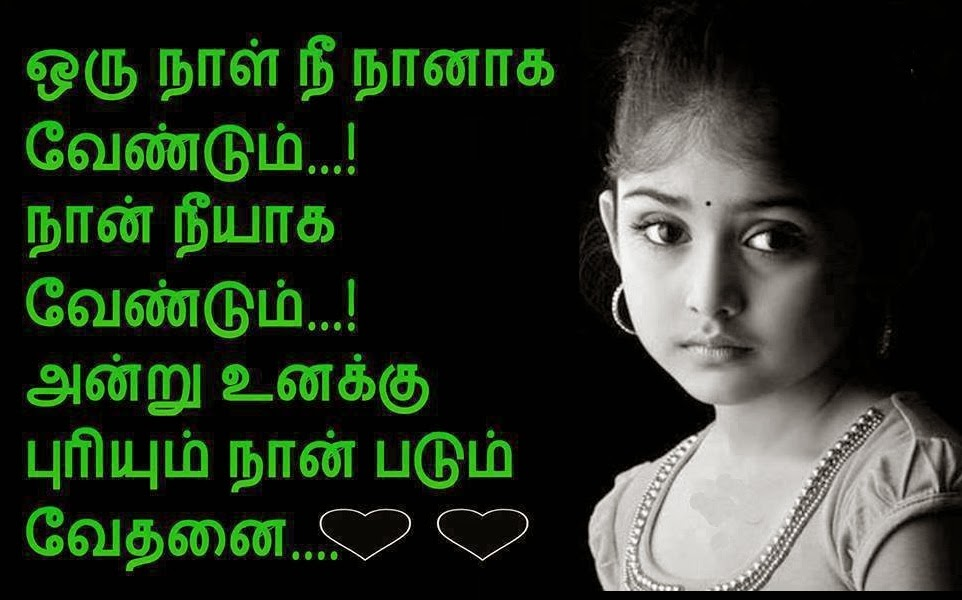 Love Failure Miss You Tamil Kavithaigal Images