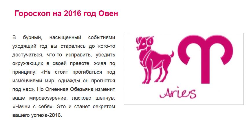 Гороскоп для овен женщи    январь 2018