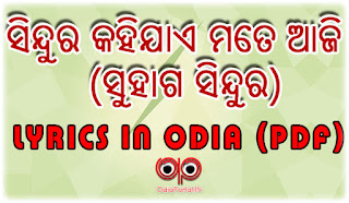 Sindura Kahi Jae Mate Aji (Suhaga Sindura) Lyrics In Odia (.PDF) - Requested By Tushar Swain