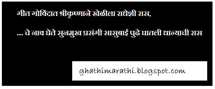 marathi ukhane naav ghene17