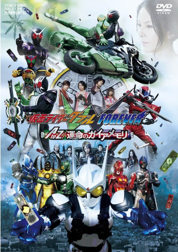 Kamen Rider W Forever A to Z Gaia Memory Of Fate