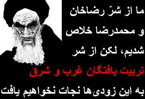 آخوند خمینی: ما از شرّ رضاخان و محمدرضا خلاص شدیم، لکن از شر تربیت یافتگان غرب و شرق به این زودیها