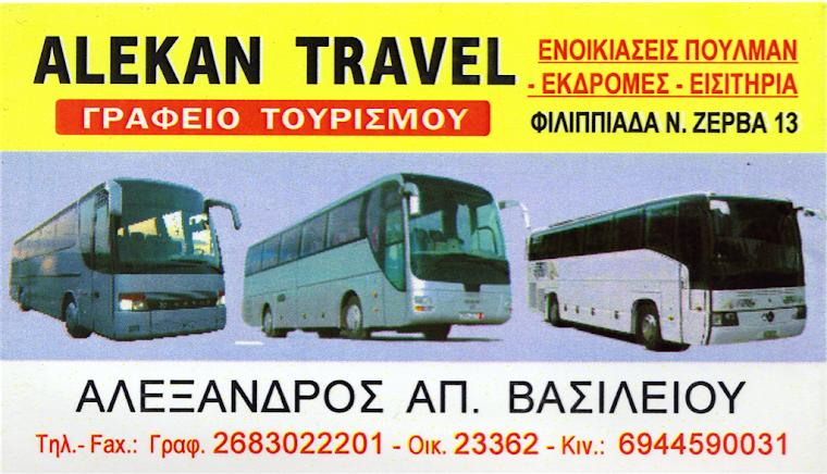 ΤΑΞΙΔΙΩΤΙΚΟ ΓΡΑΦΕΙΟ ALEKAN TRAVEL