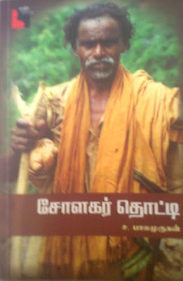 Solakar Thoddy By S.Balamurugan Buy Online