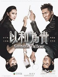 Smooth Talker / 以和為貴