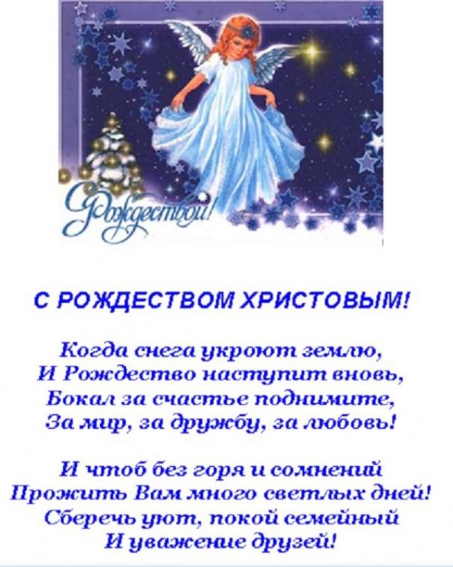 Поздравление на рождество христово детские