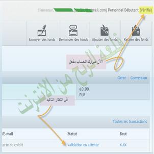Payza التسجيل التفعيل استعمال الموقع 12.jpg