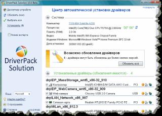 DriverPack Solution 15.8 مجموعة التعريفات لكافة الاجهزة Screenshot%255B1%255D%5B1%5D