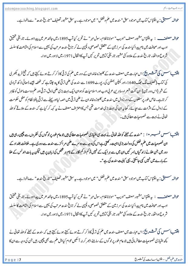 sindh-main-ilm-o-fazal-sabaq-ki-tashreeh-urdu-10th
