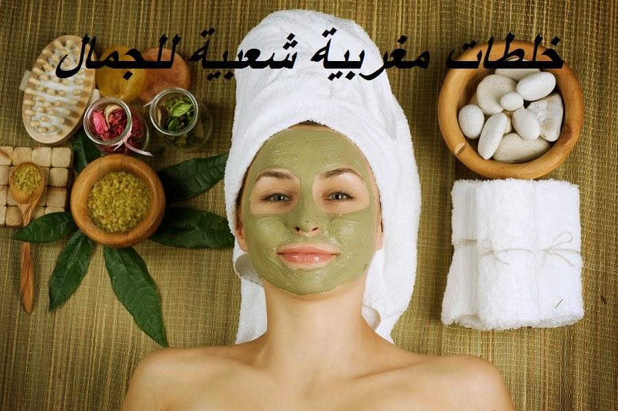 خلطات مغربية للجمال