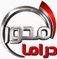 شعار قناة المحور دراما