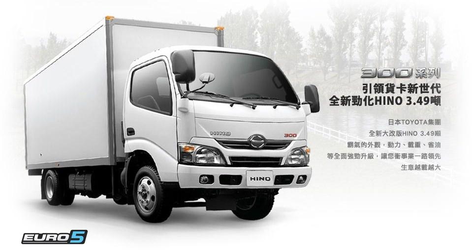 Hino貨車 日野 Toyota 國瑞