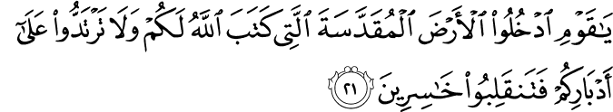 Surat Al-Maidah Ayat 21