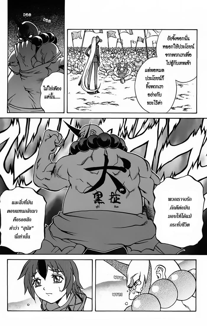 Kurohime 1 TH มือปืนมนตรา  หน้า 22
