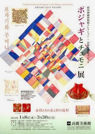 http://www.koryomuseum.or.jp/2013/09/_201418330.html