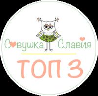 Моя работа в ТОП-3 от Совушки Славии