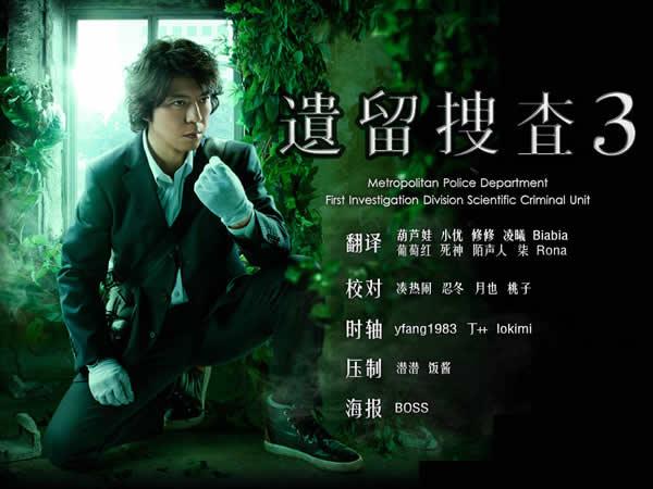 遺留搜查3(日劇) Iryu Sosa 3