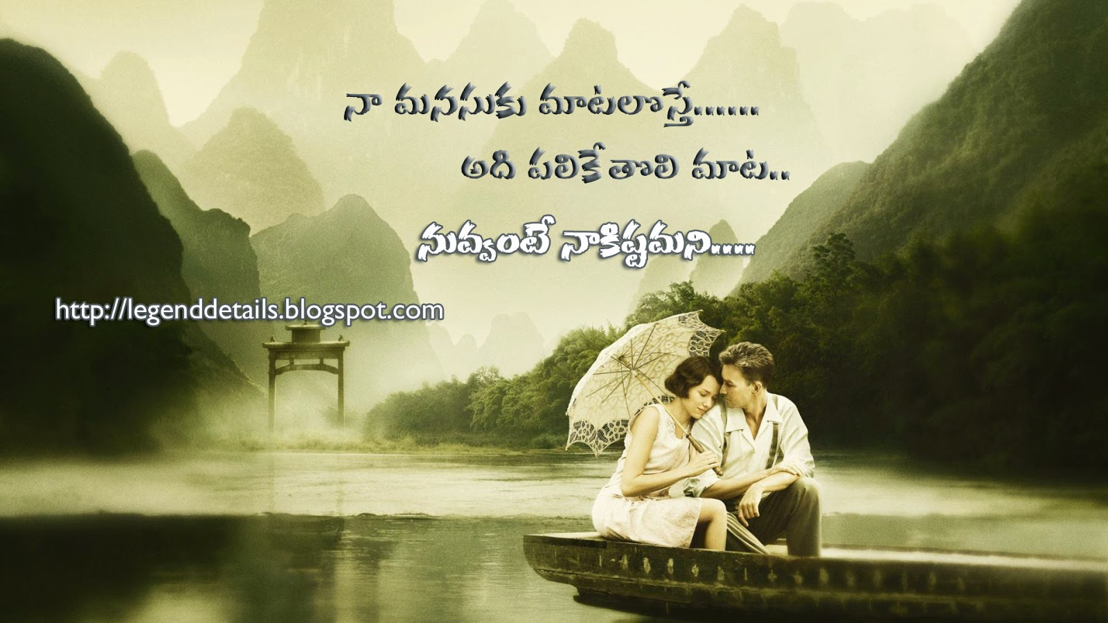 best love poetry in telugu legendary quotes