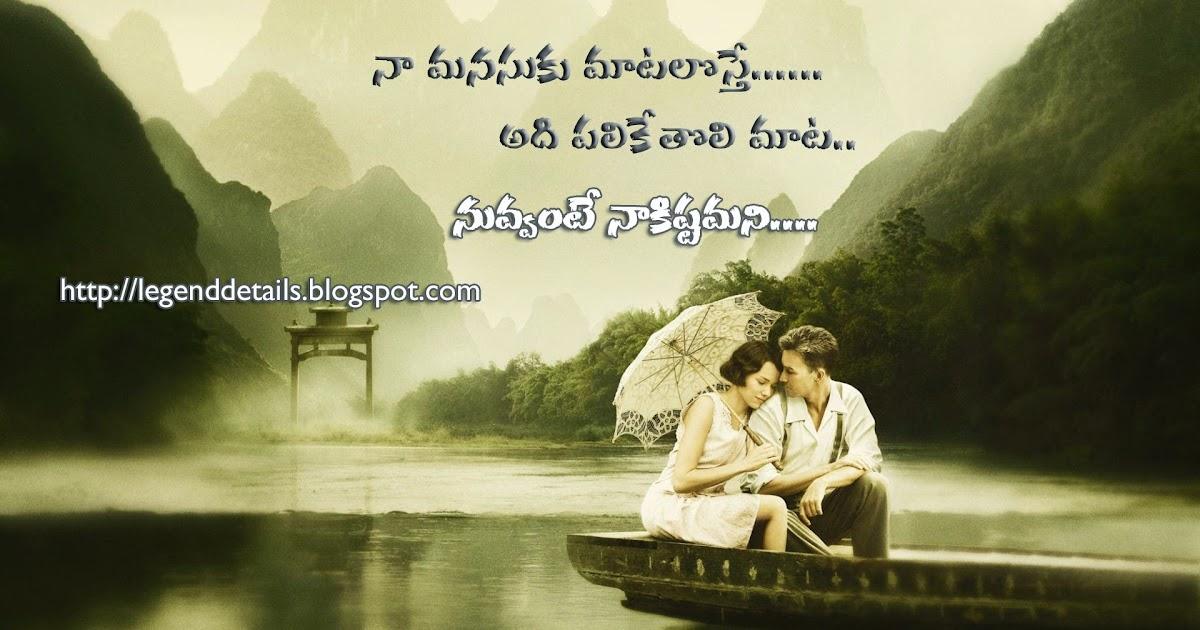best love poetry in telugu legendary quotes telugu