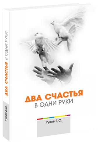 Рузов В.О. 2 счастья в одни руки. 2-е изд.
