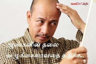 how to control baldness health tips in tamil