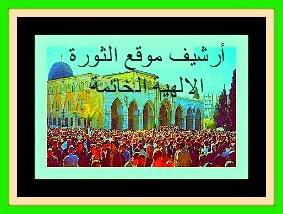 أرشيف  موقع الثورة الالهية الخاتمة