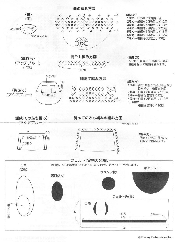 вязаная шапочка микки маус схема