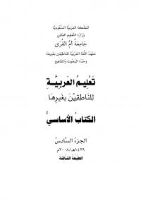 تعليم العربية للناطقين بغيرها الجزء السادس - كتابي أنيسي