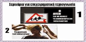 επιχειρηματικό φόρουμ για επαγγελματίες κομμωτές 15/03/2015!