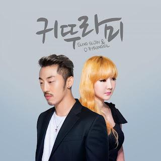 Sung Su Jin (성수진) & Oh Byung Gil (오병길) - 귀뚜라미