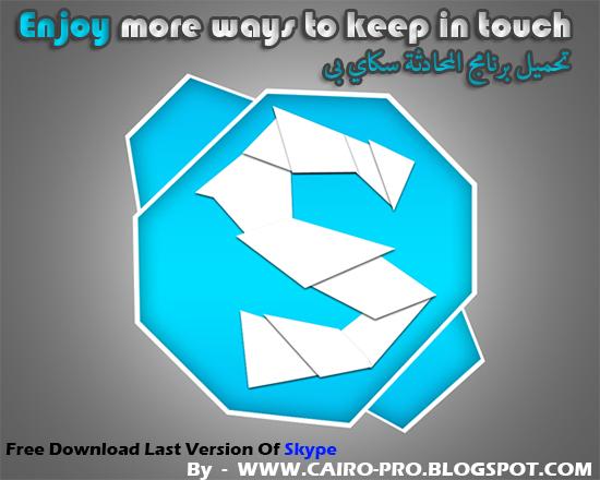 Free Download Last Version Of Skype 6.1.0.129 تحميل برنامج سكاى بى 2013